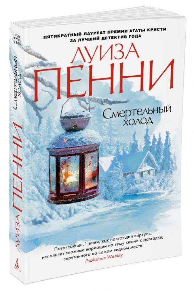 Пенни Л. - Смертельный холод (мягк/обл.) обложка книги
