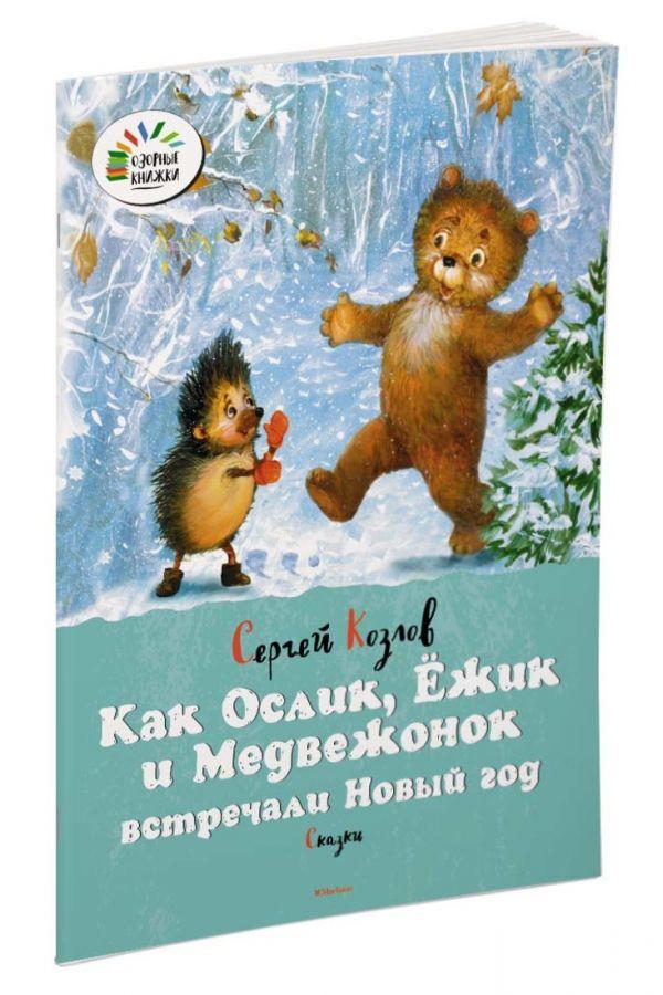 Как Ослик, Ёжик и Медвежонок встречали Новый год. Сказки Козлов С.