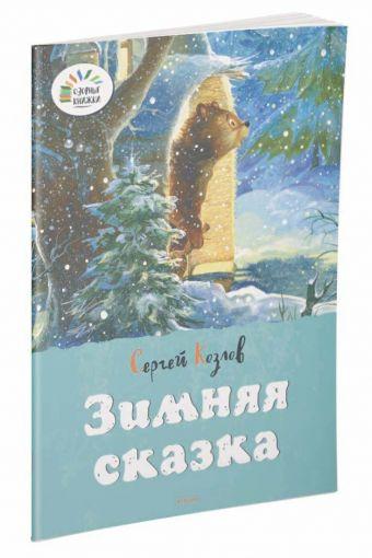 Зимняя сказка Козлов С.
