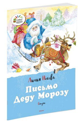Письмо Деду Морозу. Сказки Носова Л.