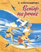 Ветер на речке (Рисунки Т. Васильевой)