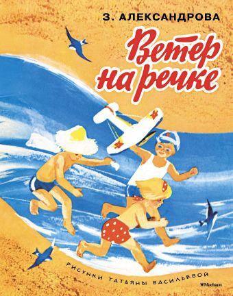 Ветер на речке (Рисунки Т. Васильевой) Александрова З.