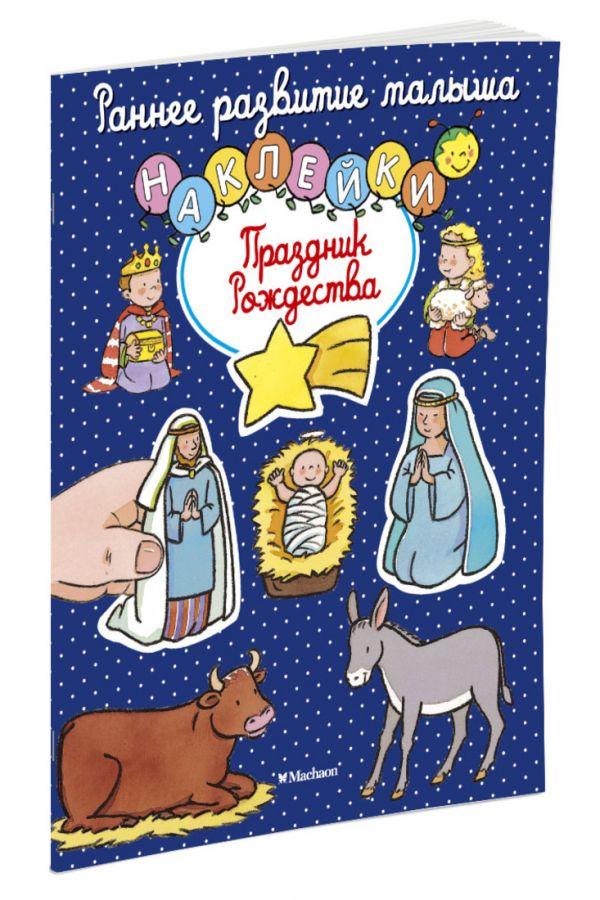 интересно Праздник Рождества (с наклейками) книга