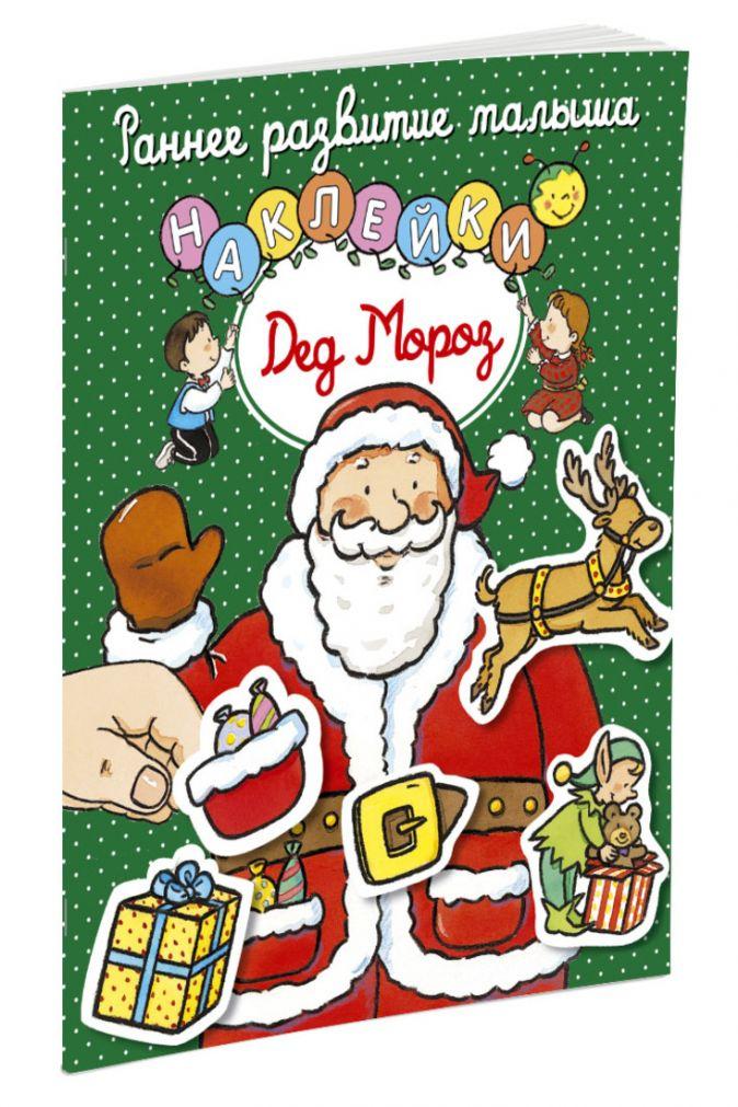 Дед Мороз (с наклейками)