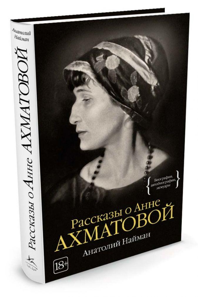 Найман А. - Рассказы о Анне Ахматовой обложка книги