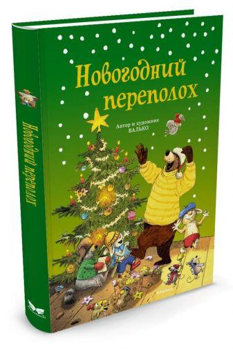 Валько - Новогодний переполох (нов.обл.*) обложка книги