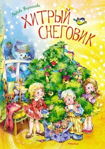 Хитрый снеговик (нов.обл.) Воронкова Л.