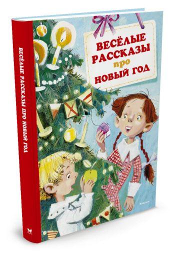 Весёлые рассказы про Новый год (нов.обл.*) Зощенко М., Драгунский В.