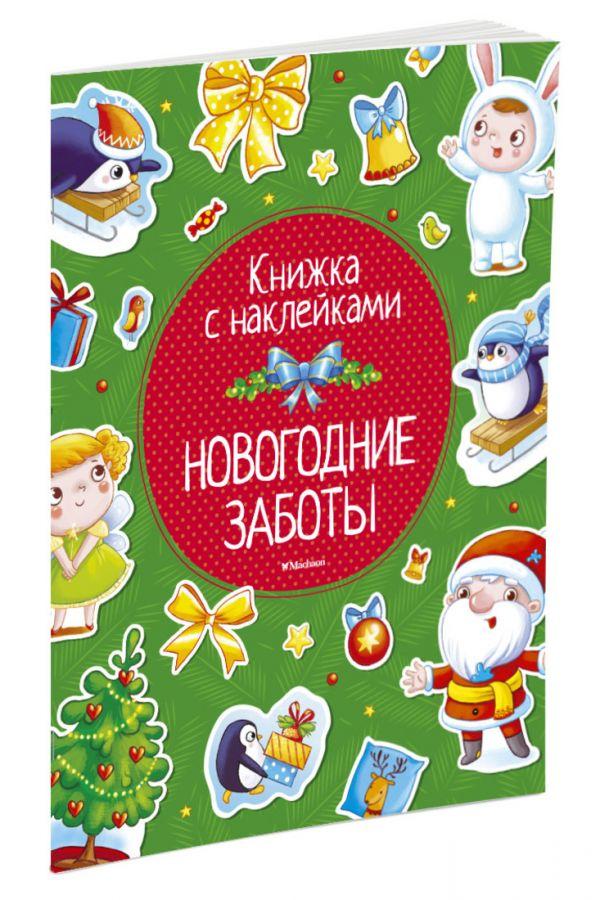 Новогодние заботы (с наклейками) (нов.обл.) Земнов М., Александрова О.