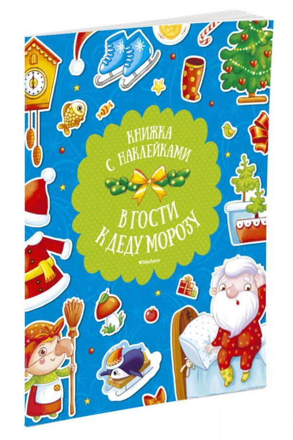 В гости к Деду Морозу (с наклейками) (нов.обл.) Плаксунова Д.