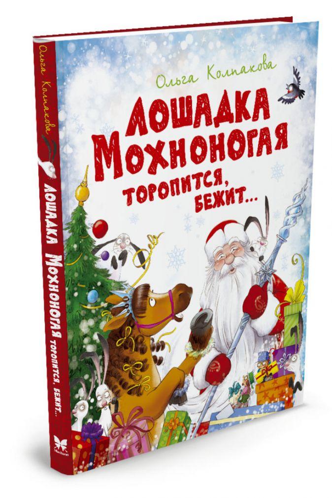 Колпакова О. - Лошадка Мохноногая торопится, бежит... (нов.обл.) обложка книги
