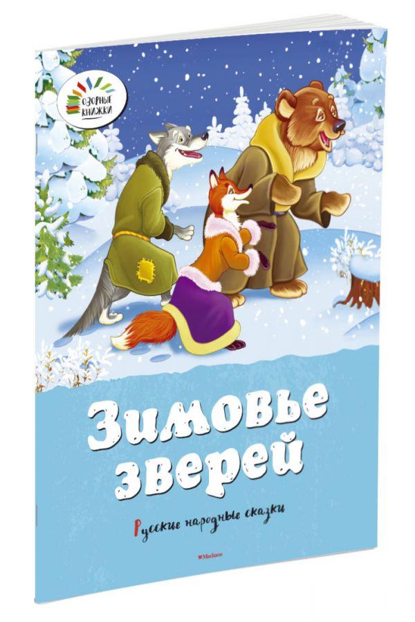 Зимовье зверей. Русские народные сказки (нов.обл.)