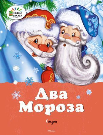 Два мороза. Сказки (нов.обл.) Михайлов М., Ушинский К.