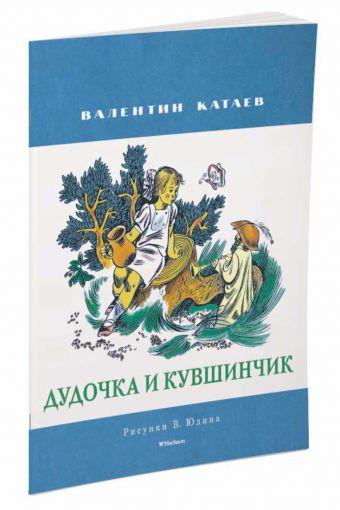 Дудочка и кувшинчик (Рисунки В. Юдина ) Катаев В.