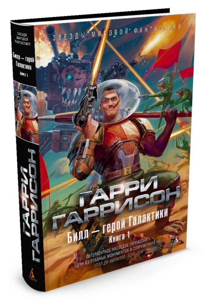 Гаррисон Г. - Билл — герой Галактики. Книга 1 обложка книги