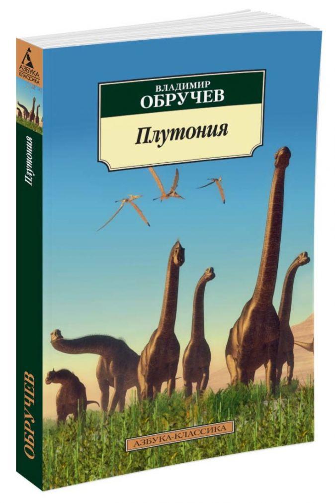 Обручев В. - Плутония обложка книги