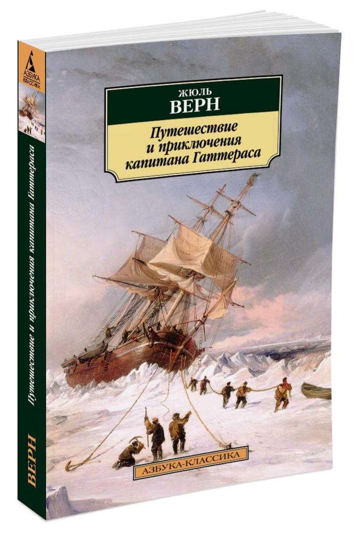 Путешествие и приключения капитана Гаттераса ( Верн Жюль  )