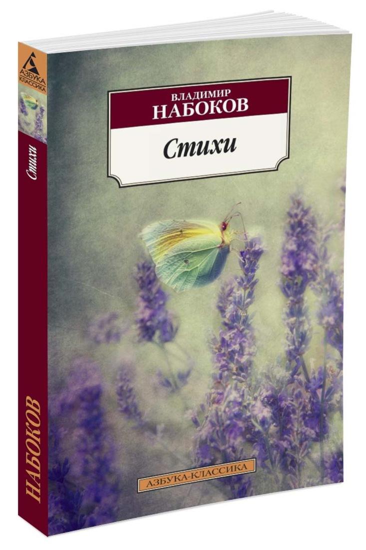 Стихи/Набоков В. ( Набоков В.  )