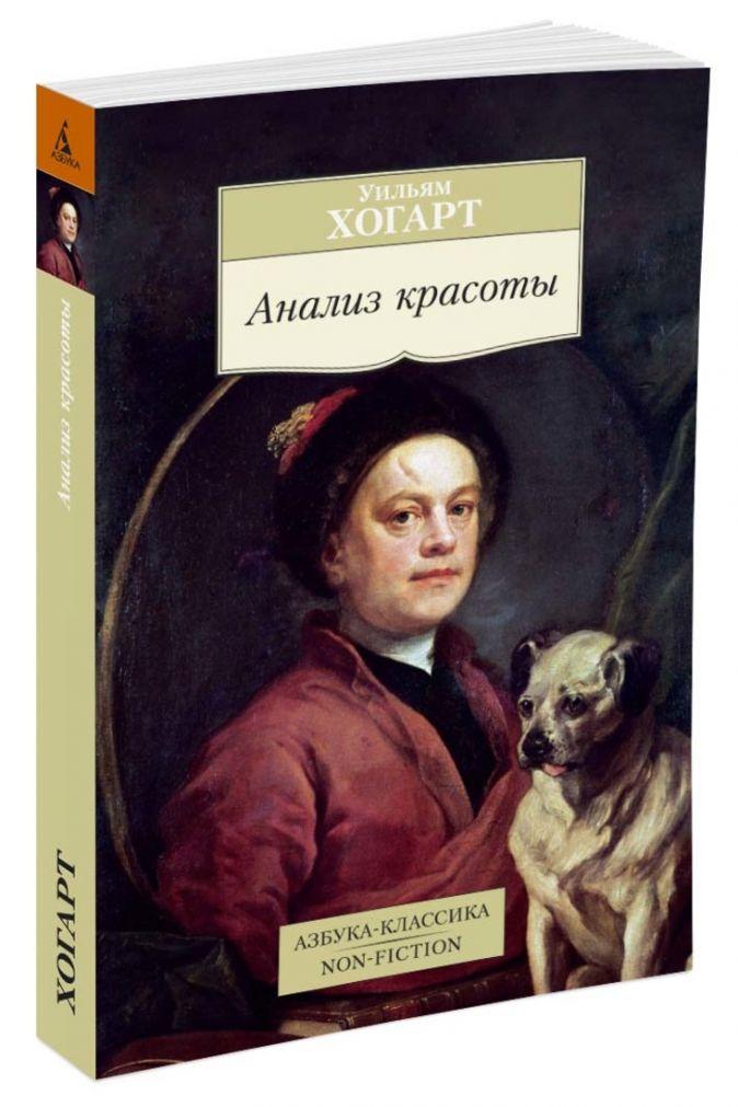 Хогарт У. - Анализ красоты обложка книги