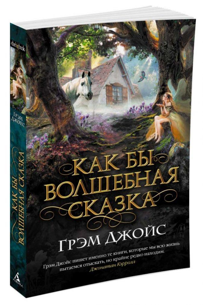 Джойс Г. - Как бы волшебная сказка (мягк/обл.) обложка книги