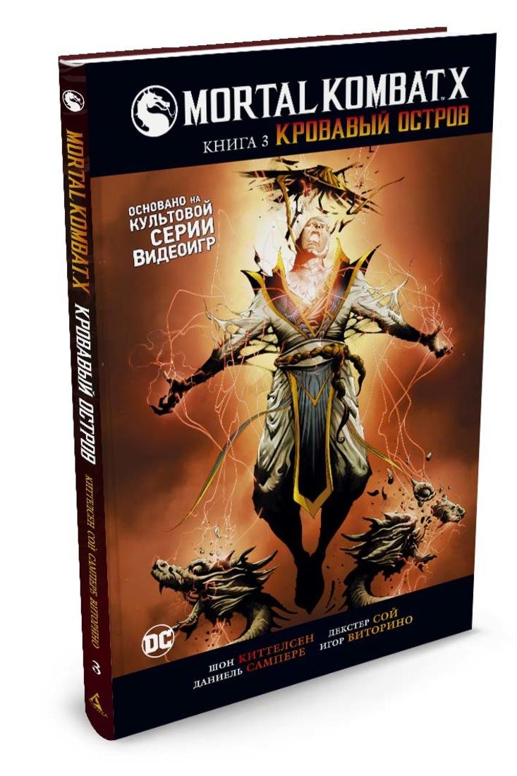 Mortal Коmbаt Х. Книга 3. Кровавый остров ( Киттелсен Ш.  )