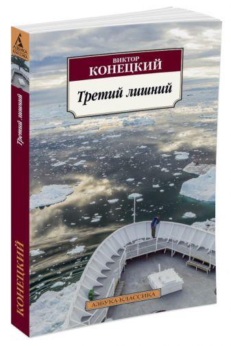 Конецкий В. - Третий лишний обложка книги