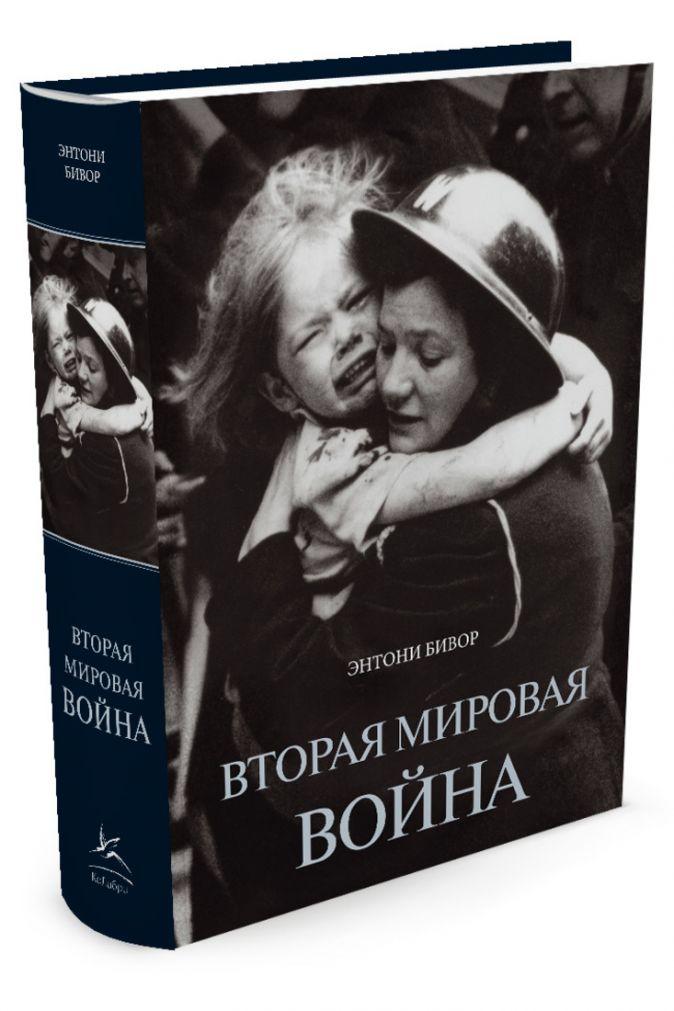 Бивор Э. - Вторая мировая война обложка книги
