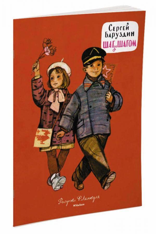 Шаг за шагом (Рисунки Ф. Лемкуля) Баруздин С.