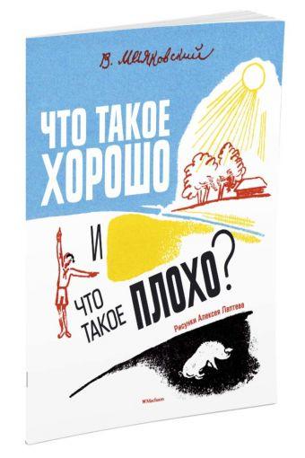 Что такое хорошо и что такое плохо? (Рисунки А. Лаптева) Маяковский В.