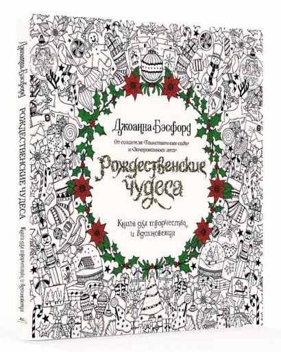 Рождественские чудеса. Книга для творчества и вдохновения - фото 1