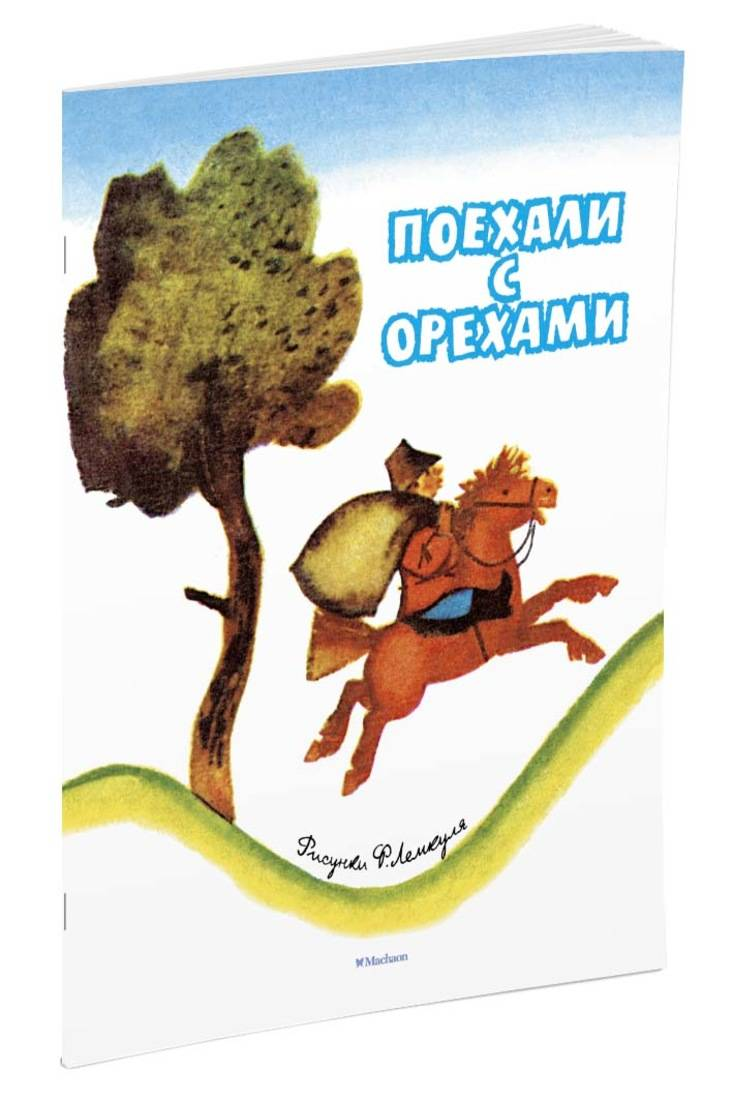 Поехали с орехами (Рисунки Ф. Лемкуля) ( Капица О. И.  )