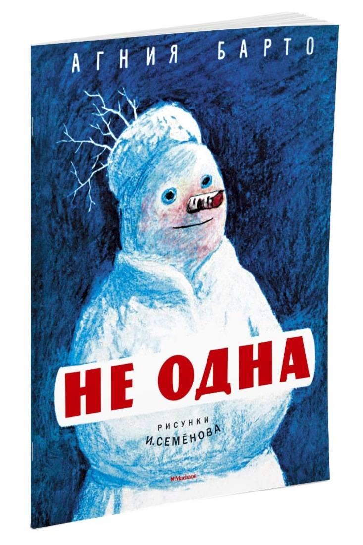 Не одна (Рисунки И. Семенова) ( Барто Агния Львовна  )