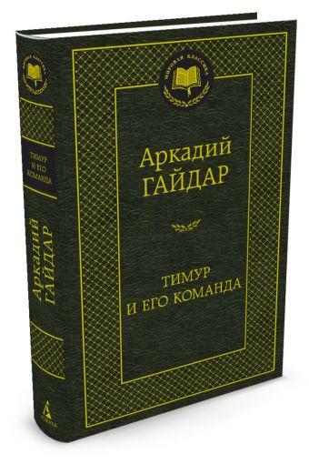 Тимур и его команда Гайдар А.