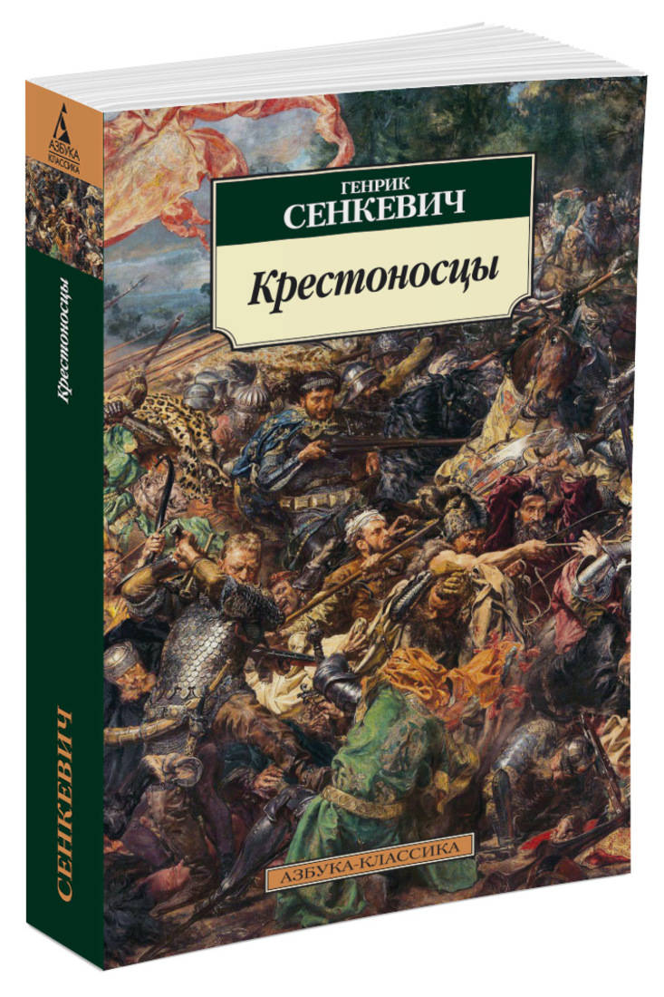 Крестоносцы ( Сенкевич Г.  )