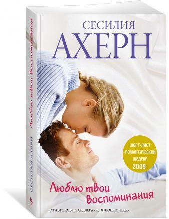 Ахерн С. - Люблю твои воспоминания (мягк.обл.) обложка книги