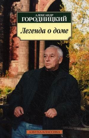 Легенда о доме Городницкий А.