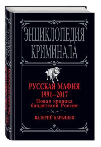 Русская мафия 1991-2017. Новая хроника бандитской России Карышев В.М.