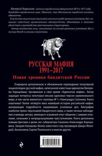 Русская мафия 1991-2017. Новая хроника бандитской России Валерий Карышев