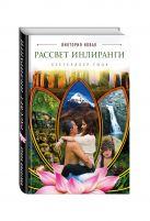Виктория Новак - Рассвет Инлиранги' обложка книги