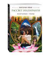 Виктория Новак - Рассвет Инлиранги Избранные главы' обложка книги