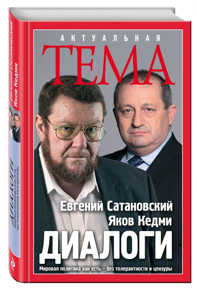 Евгений Сатановский, Яков Кедми - Диалоги обложка книги