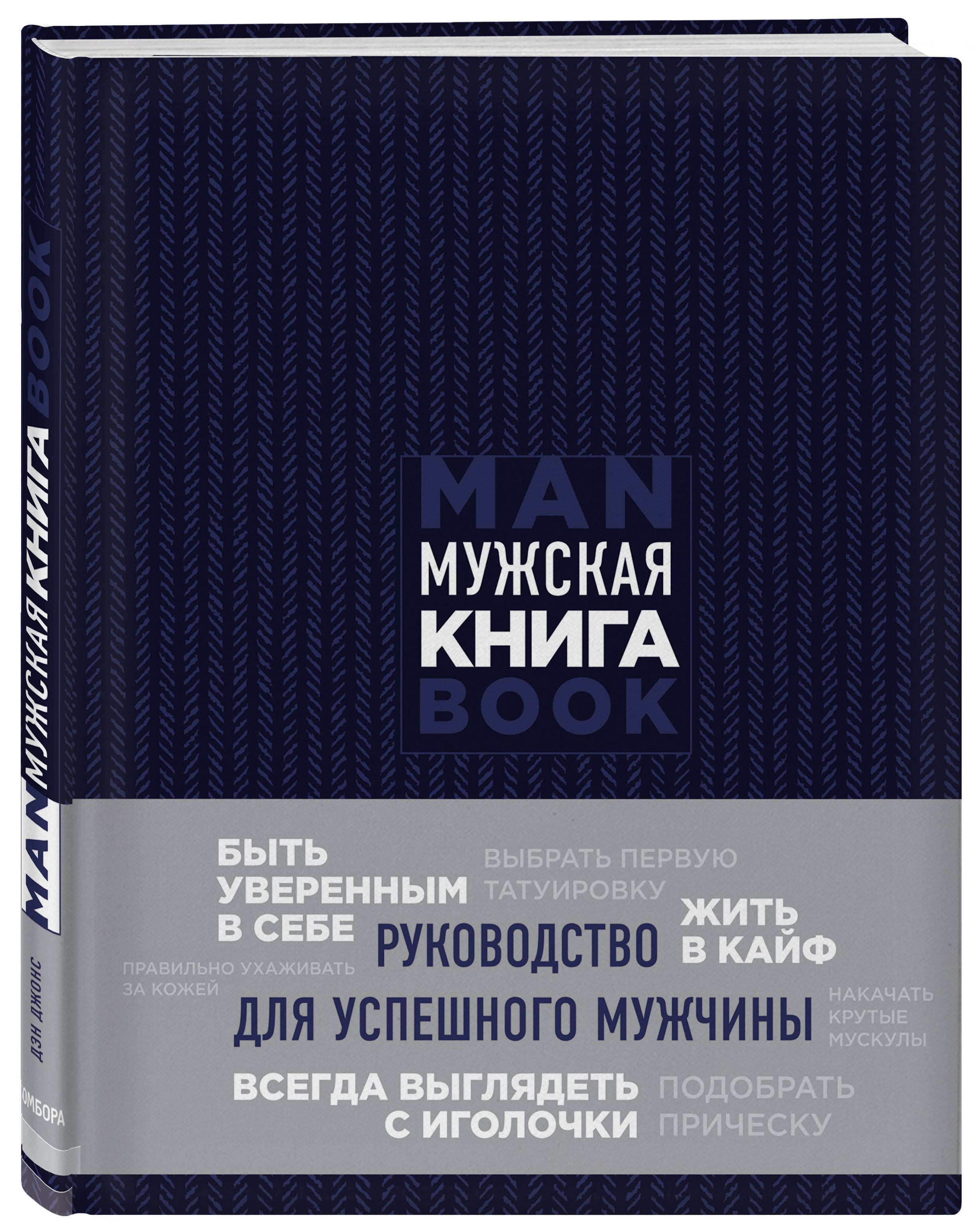 Мужская книга. Руководство для успешного мужчины ( Джонс Д.  )