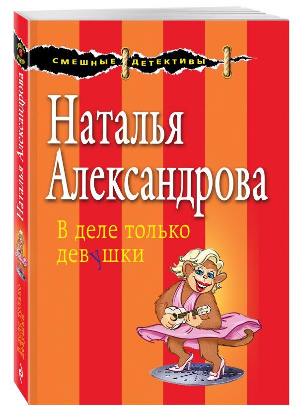 В деле только девушки Александрова Н.Н.
