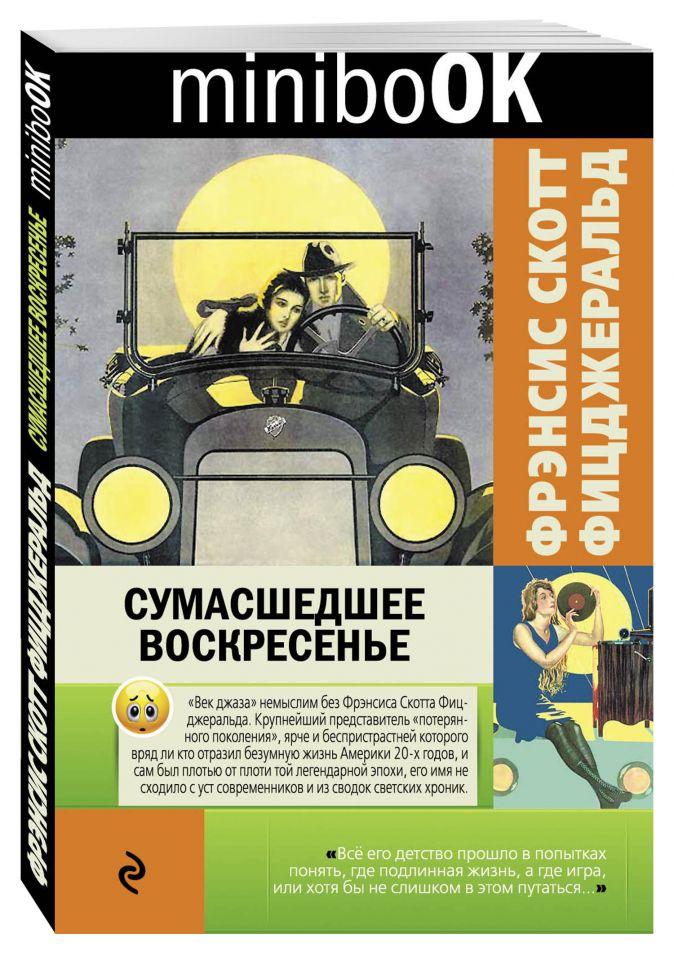 Фрэнсис Скотт Фицджеральд - Сумасшедшее воскресенье обложка книги