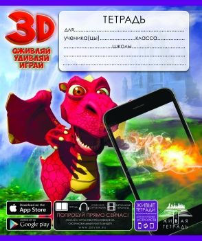 Тетрадь 48л дракон