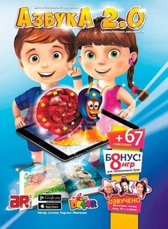 Азбука 2.0 Манаков Кирилл