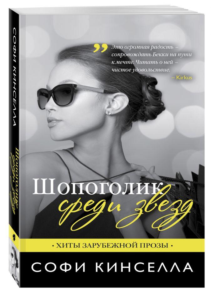 Софи Кинселла - Шопоголик среди звезд обложка книги