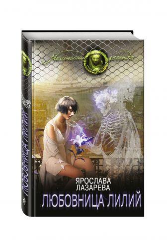 Ярослава Лазарева - Любовница лилий обложка книги