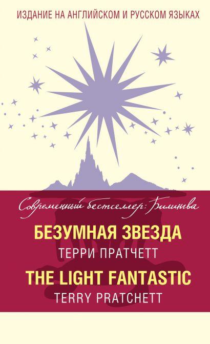 Безумная звезда = The Light Fantastic - фото 1
