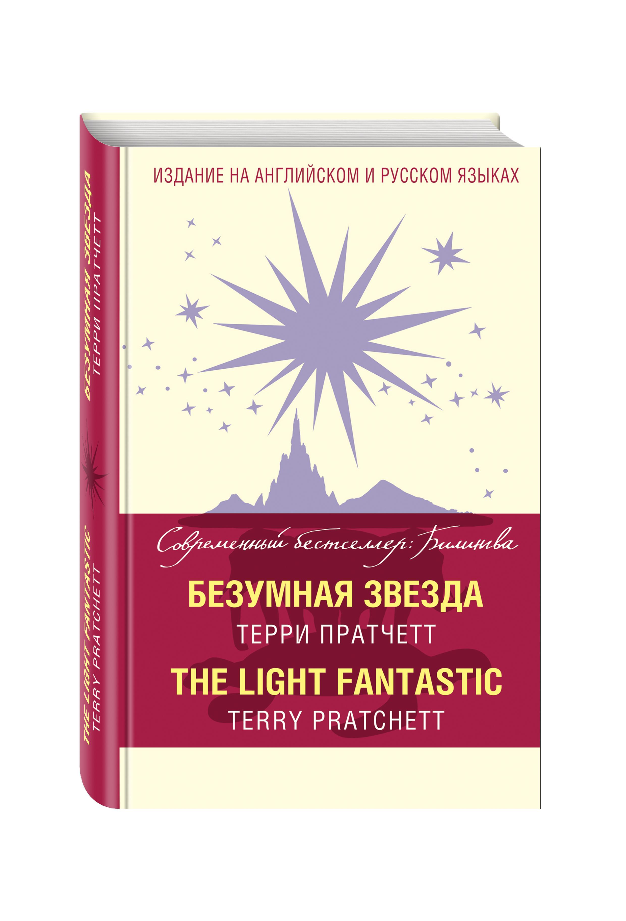 Терри Пратчетт Безумная звезда = The Light Fantastic пратчетт т безумная звезда the light fantastic